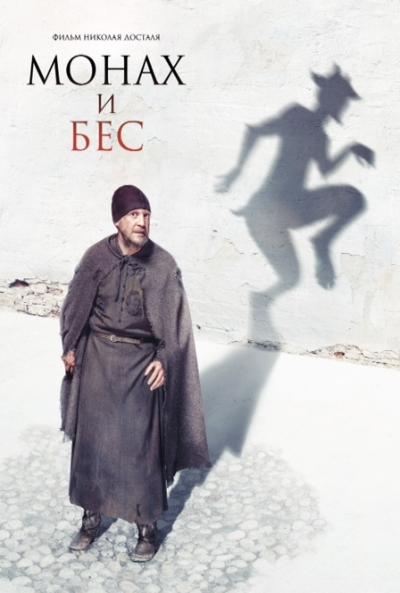 Poster El Monje y el Diablo