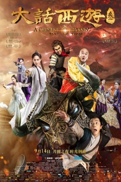 Poster A Chinese Odyssey: Part 3
