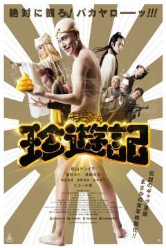 Poster Chin-Yu-Ki