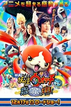 Poster Movie: Yo-Kai Watch the Movie: Sora Tobu Kujira to Daburu Sekai no Daiboken da Nyan