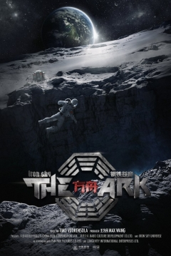 Poster Iron Sky: The Ark