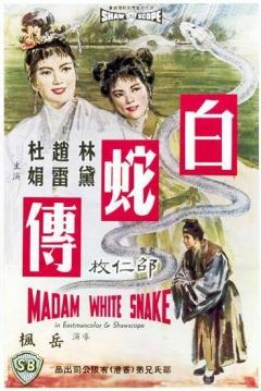 Poster Madame White Snake