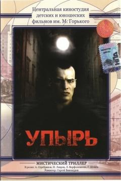 Poster Upyr
