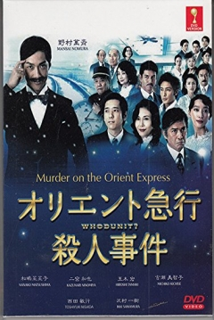Poster Murder on the Orient Express