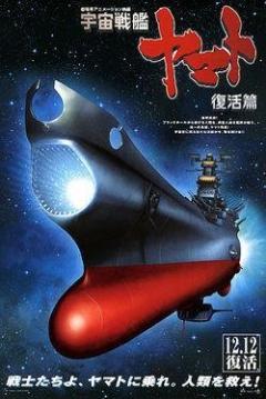 Poster Space Battleship Yamato: Resurrection