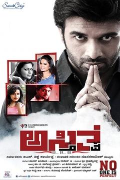 Poster Asthithva