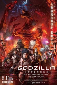 Poster Godzilla 2: Ciudad al Filo de la Batalla