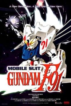 Poster Mobile Suit Gundam Formula 91