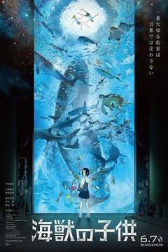 Poster Los Niños del Mar