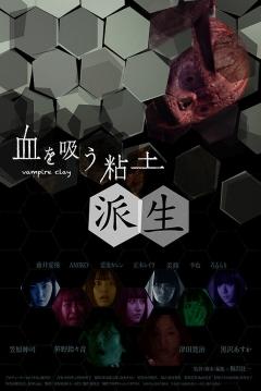 Poster Kakame: Vampire Clay Derivation (Vampire Clay 2)