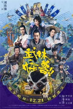 Poster Kung Fu Monster