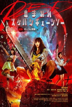 Poster Bloody Chainsaw Girl Returns: Part 2