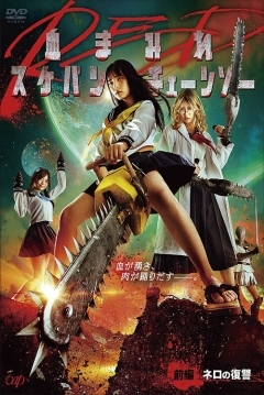 Poster Bloody Chainsaw Girl Returns: Part 1