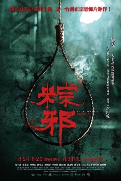 Poster The Rope Curse
