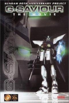 Poster G-Saviour: La Película