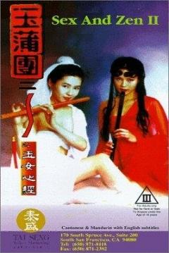 Poster Sex & Zen 2