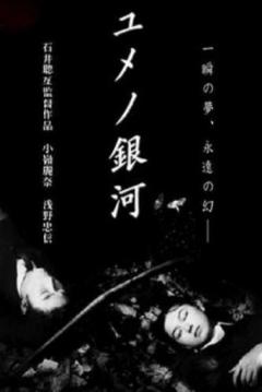 Poster Laberinto de Sueños