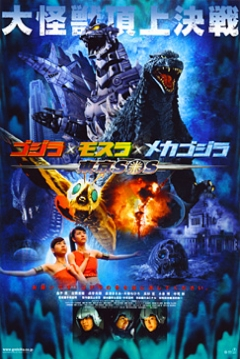 Poster Godzilla: Tokyo S.O.S.