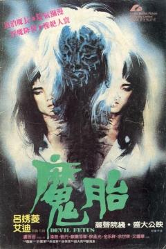 Poster Devil Fetus