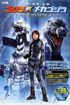 Poster Godzilla vs. Mechagodzilla 3
