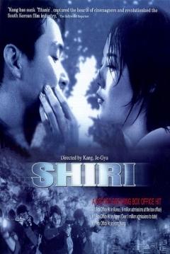 Poster Shiri