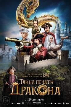 Poster Viy 2 (Transilvania, el Imperio Perdido 2)