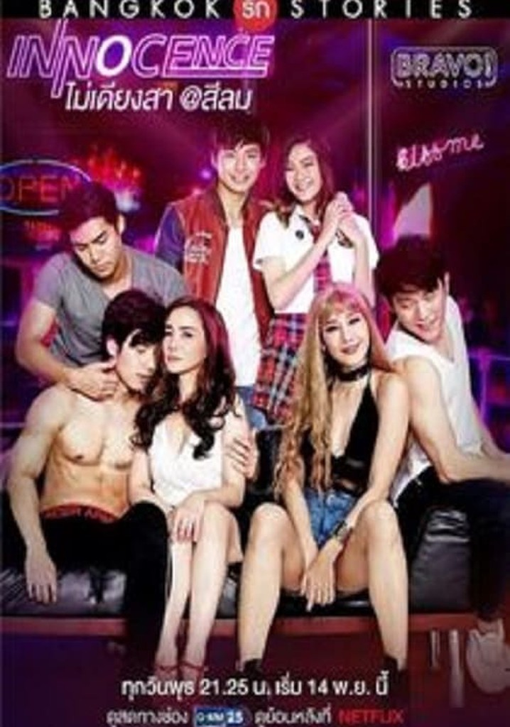 Bangkok Love Stories 2: Innocence -  ()
