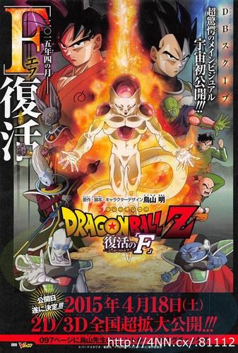 Villano confirmado de la nueva película de 'Dragon Ball Z'