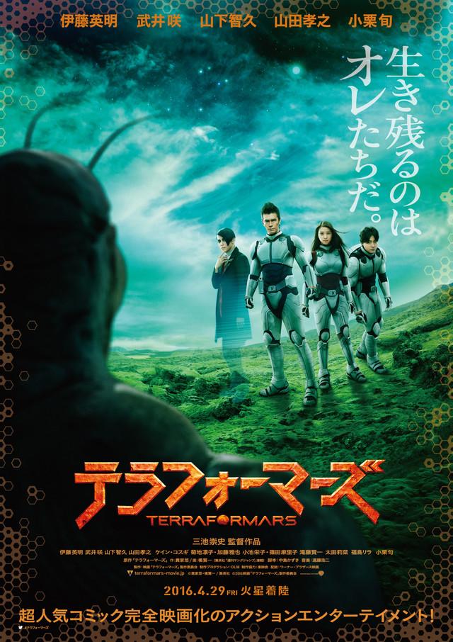 Trailer y póster de 'Terra Formars', de Takashi Miike