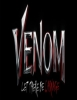 estreno  Venom 2: Habrá Matanza