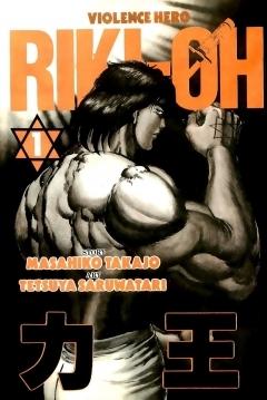 Poster Riki-Oh