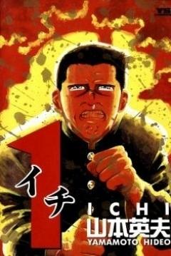 Poster 1 (Ichi)