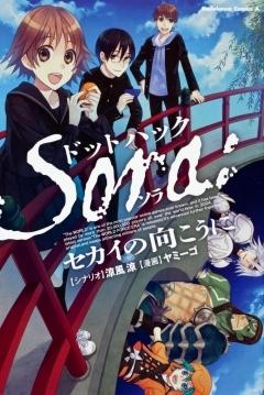 Poster .hack//Sora: Sekai no Mukou ni