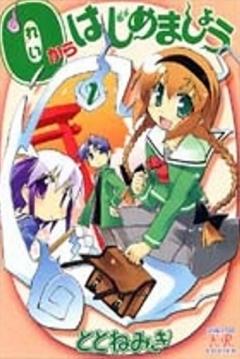 Poster 0 kara Hajimemashou