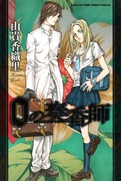 Poster 0 no Soukoushi