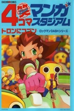 Poster 4-koma Manga Show Stadium: Tron ni Kobun