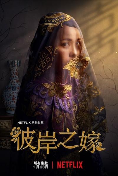 Poster La Novia Fantasma