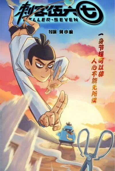 Poster Cike Wu Liuqi