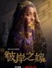 La Novia Fantasma (Netflix)