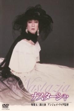 Poster Nastasja