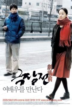 Poster Un Cuento de Cine