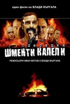 Poster Operation Shmenti Capelli