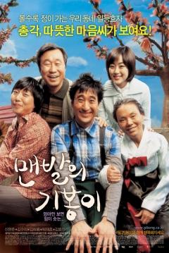 Poster Barefoot Kibong
