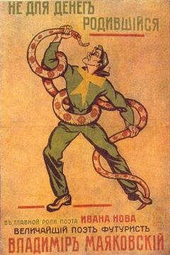 Poster Nye Dlya Deneg Radivshisya