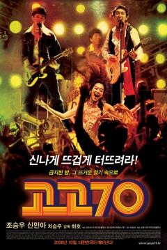 Poster Go Go 70's
