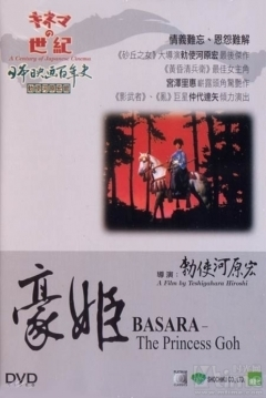 Poster Basara