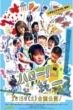 Poster Hello! Jun'ichi