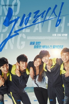 Poster No Breathing