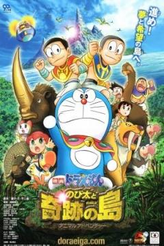 Poster Doraemon: En Busca del Escarabajo Dorado