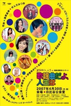 Poster Tokyo Rhapsody